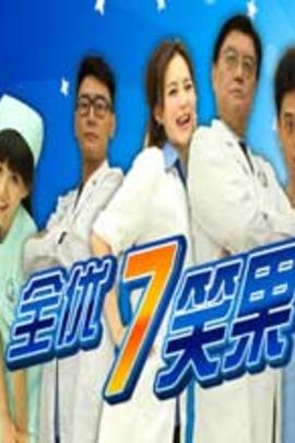 全优7笑果( 2010 )