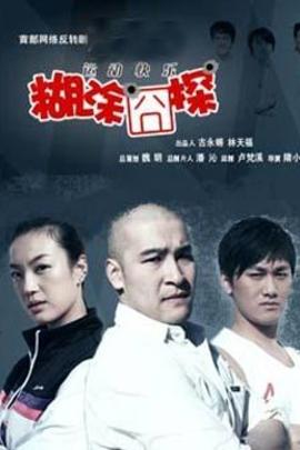 糊涂囧探( 2010 )