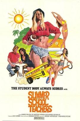 暑期教师( 1974 )