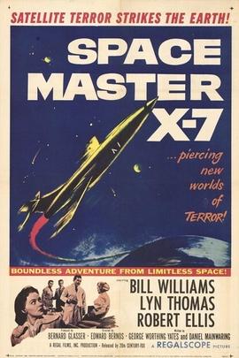 太空大师X-7