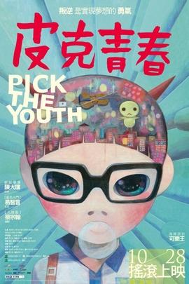 皮克青春( 2011 )