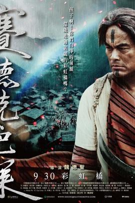 赛德克·巴莱(下)彩虹桥( 2011 )
