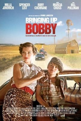 博比成长记( 2011 )