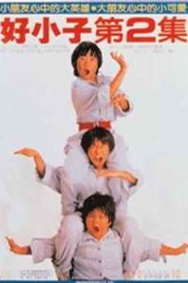 好小子2:大战巨无霸( 1989 )