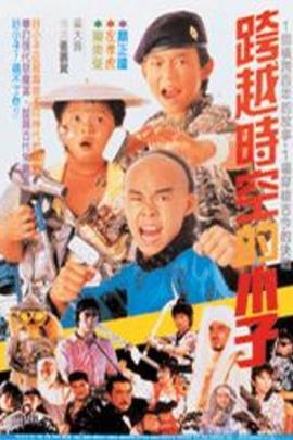 好小子4:跨越时空的小子( 1987 )