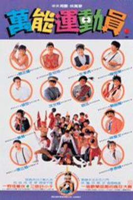 好小子5:万能运动员( 1988 )