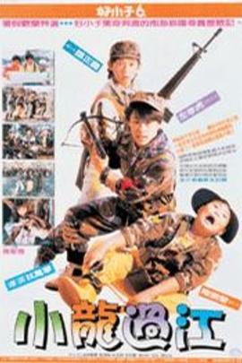 好小子6:小龙过江( 1989 )