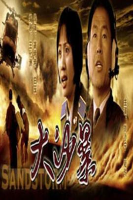 大沙暴( 2004 )