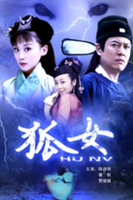 狐女( 2009 )