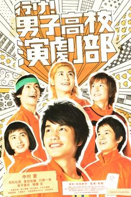 前进!男子高中戏剧部( 2011 )