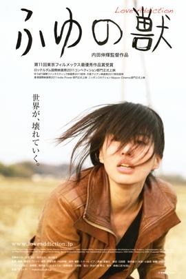 冬日野兽( 2010 )