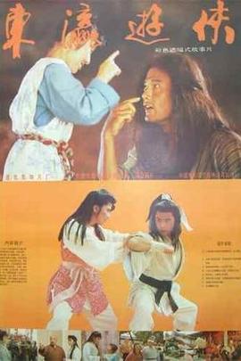 东瀛游侠( 1991 )