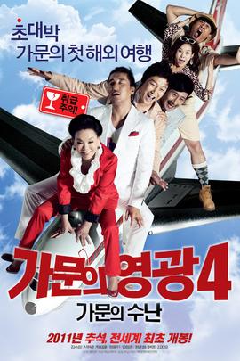 家族的荣誉4:家门的受难( 2011 )