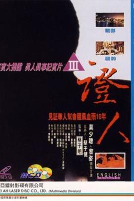 证人( 1993 )