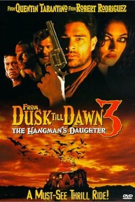 从黄昏到黎明3( 2000 )