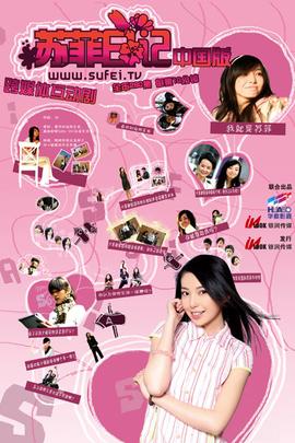 苏菲日记( 2008 )