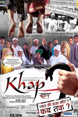 Khap( 2011 )