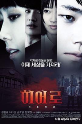 英雄( 2010 )