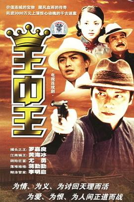 王中王( 2001 )