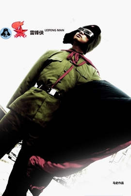 雷锋侠( 2011 )