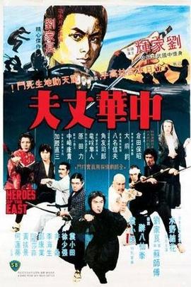 中华丈夫( 1978 )
