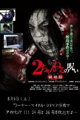 电影版2ch的诅咒( 2011 )