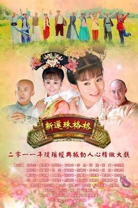 新还珠格格( 2011 )