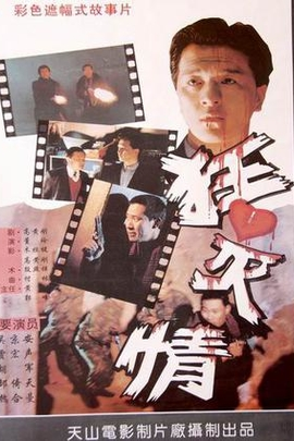 狂心灭情( 1993 )