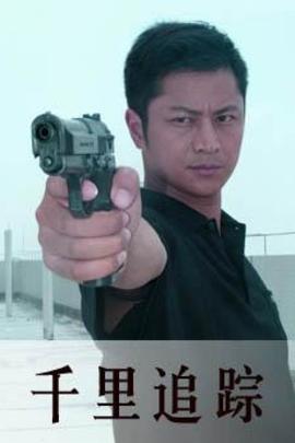 千里追踪( 2011 )