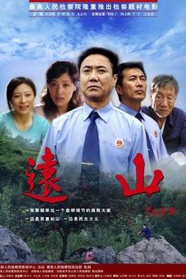远山( 2007 )
