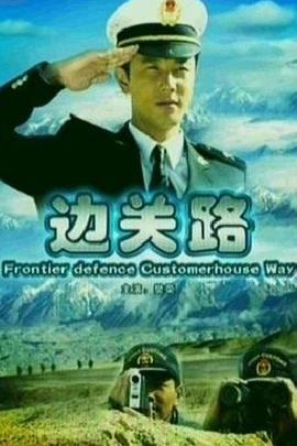 边关路( 2009 )
