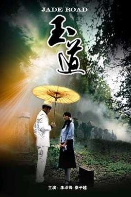 玉道( 2009 )