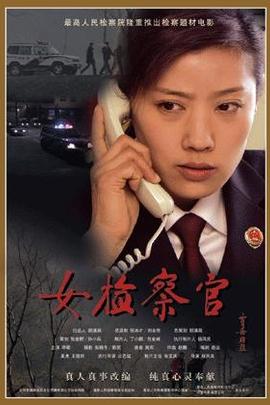 女检察官( 2007 )