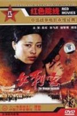 女刺客( 1988 )