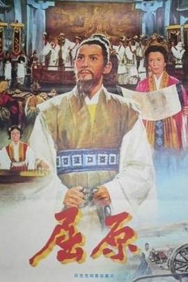 屈原( 1977 )