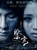 紫宅The Purple House (2011)