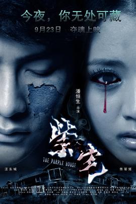 紫宅( 2011 )