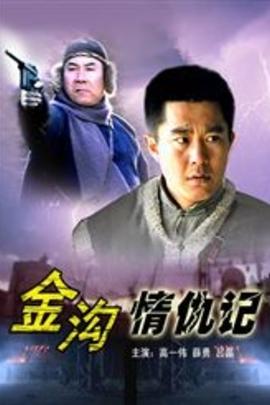 金沟情仇记( 2006 )