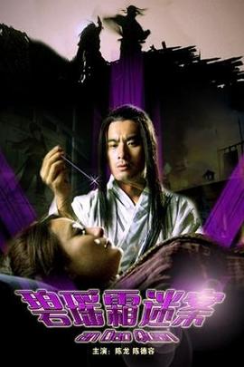 碧瑶霜迷案( 2008 )