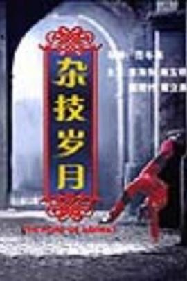 杂技岁月( 2006 )