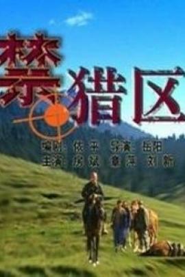 禁猎区( 2005 )