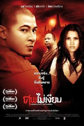 尸体不沉默( 2011 )