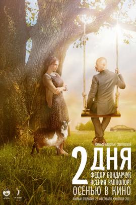 两天( 2011 )
