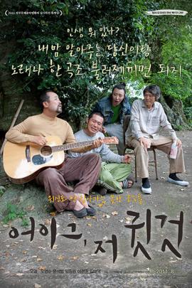思乡曲( 2011 )