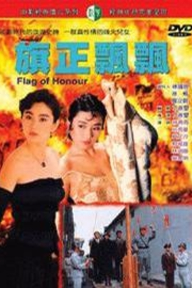 旗正飘飘( 1987 )