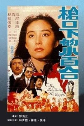 枪口下的小百合( 1982 )
