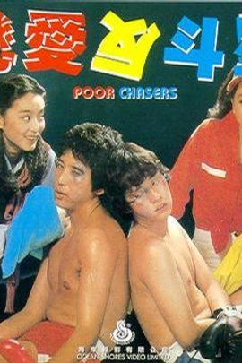 恋爱反斗星( 1980 )