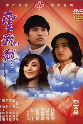 云飘飘( 1974 )