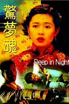 惊梦魂( 1995 )