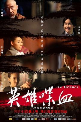 英雄喋血( 2011 )